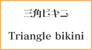 三角ビキニ
