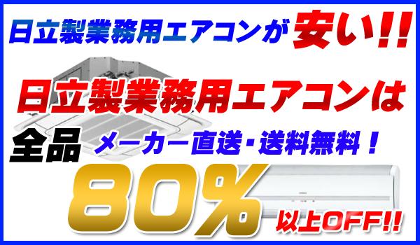 業務用エアコン日立製 格安