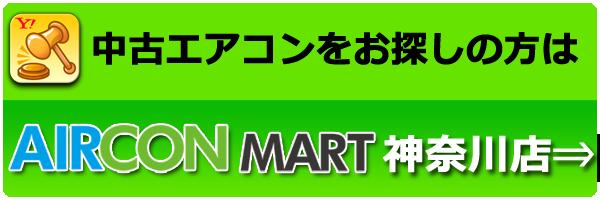 エアコンマート神奈川店 中古エアコン