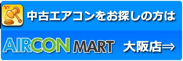 エアコンマート大阪店 中古エアコン