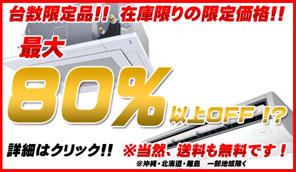 東芝業務用エアコン定価の80%以上OFFで販売中