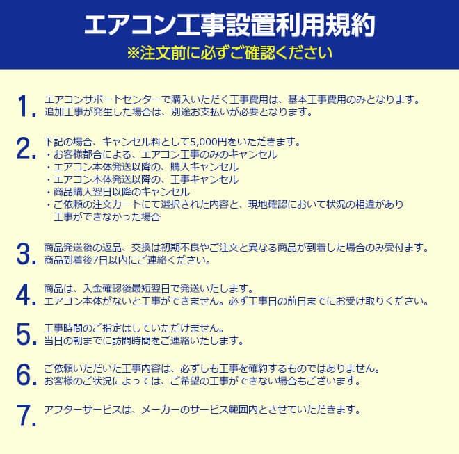 エアコン工事設置利用規約