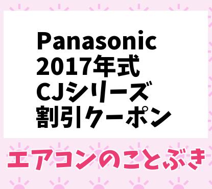 Panasonic2017年式エアコン CJシリーズ割引クーポン