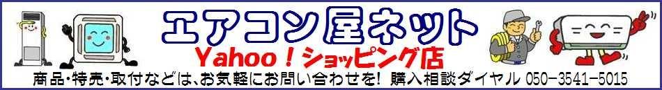 エアコン販売・エアコン工事・業務用エアコン・マルチエアコンの専門