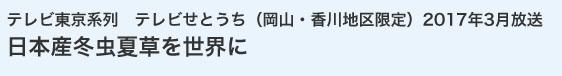 テレビ東京系列 テレビせとうち(岡山・香川地区限定)医療経済ドキュメンタリー番組