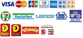 VISA MasterCard JCB DinersClubCard AmericanExpress 銀行振込 代金引換 コンビニ振込