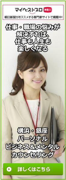 横浜・銀座・都内23区で仕事・職場の個別お悩み相談なら「パーソナルビジネス・メンタルカウンセリングサロン」