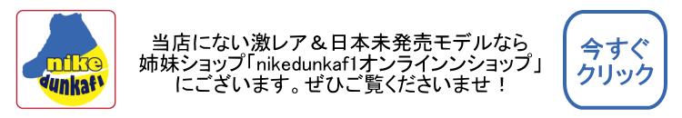 【全品暗室保管】コンディションの良いナイキの激レアスニーカーを探す・買うなら【nikedunkaf1オンラインショップ】運営会社:キズカスカンパニー 東京・渋谷・原宿・裏原・横浜