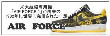 【全品暗室保管】コンディションの良いナイキエアフォース1ロー・ミッド・ハイモデル AIR FORCE1 LOW MID HIGHを探す・ 買うなら【AIR FORCE1】東京・横浜