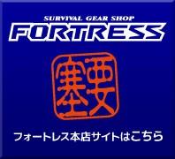 フォートレス - エアガン・電動ガン・カスタムガン・サバイバルゲーム用品の通販