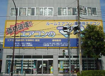 エアコンのマツ店舗写真