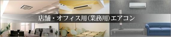 店舗オフィス用業務用エアコン