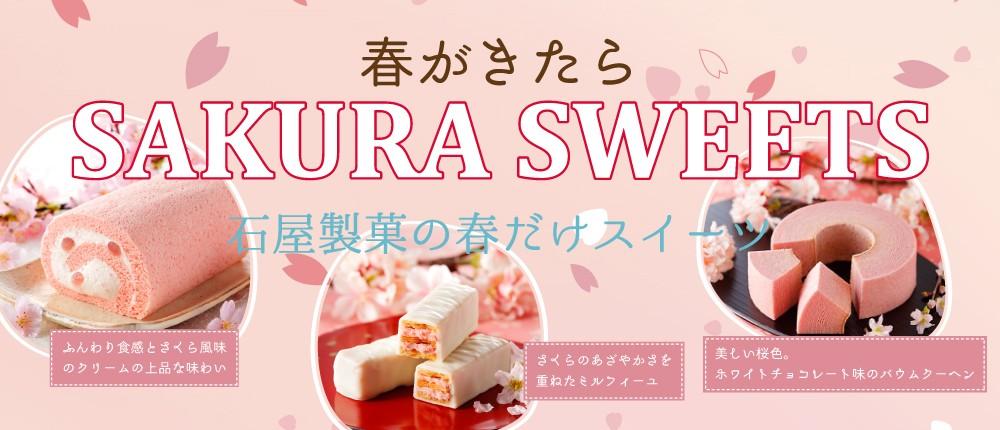 石屋製菓 春だけの桜スイーツ特集