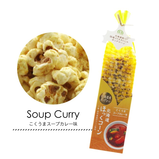 北の窯 北海道ほっくコーン こくうまスープカレー味