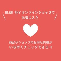 BLUE SKYオンラインショップをお気に入り登録