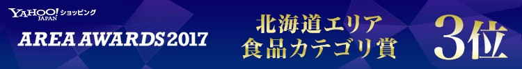 北海道エリアアワード2017 第3位受賞