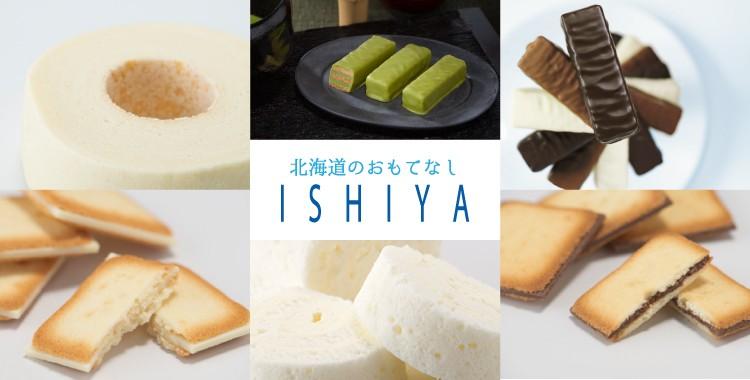 北海道のおもてなし ISHIYA 石屋製菓