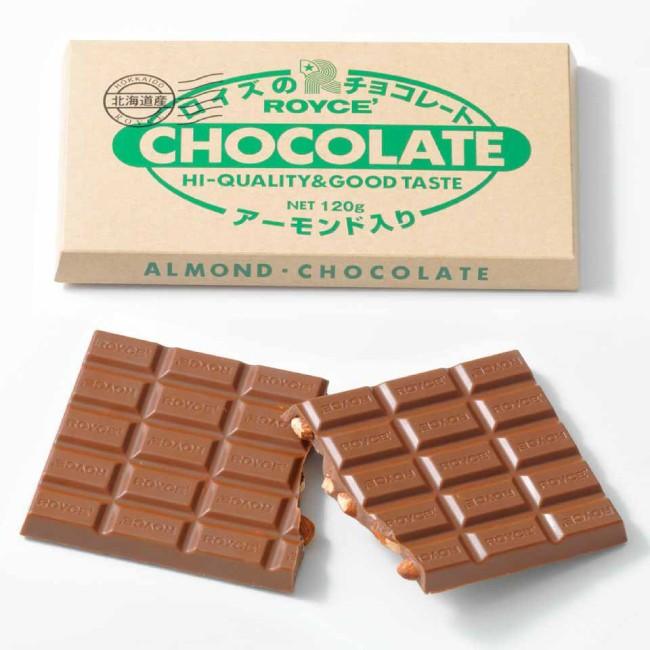 ロイズ 板チョコレート アーモンド