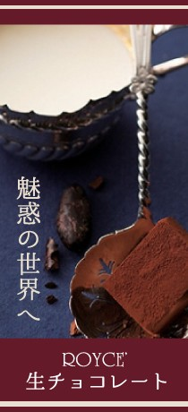 ロイズ 生チョコレート
