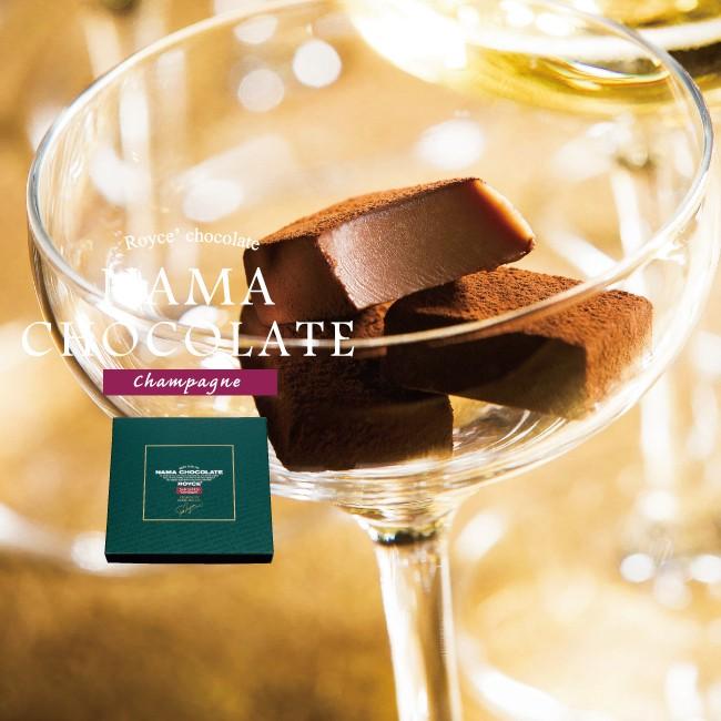 ロイズ ROYCE 生チョコレート シャンパン