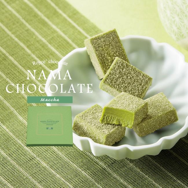 ロイズ ROYCE 生チョコレート 抹茶