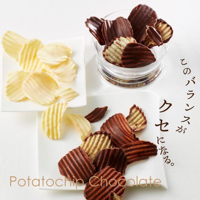 ROYCE ロイズ ポテトチップチョコレート オリジナル スイーツ 北海道 お菓子