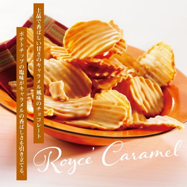 ロイズ ROYCE ポテトチップチョコレート キャラメル