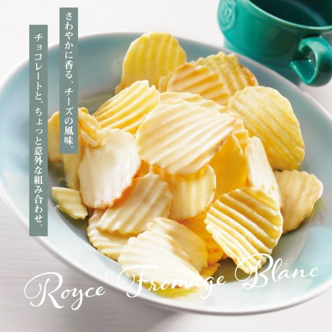 ロイズ ROYCE ポテトチップチョコレート フロマージュブラン