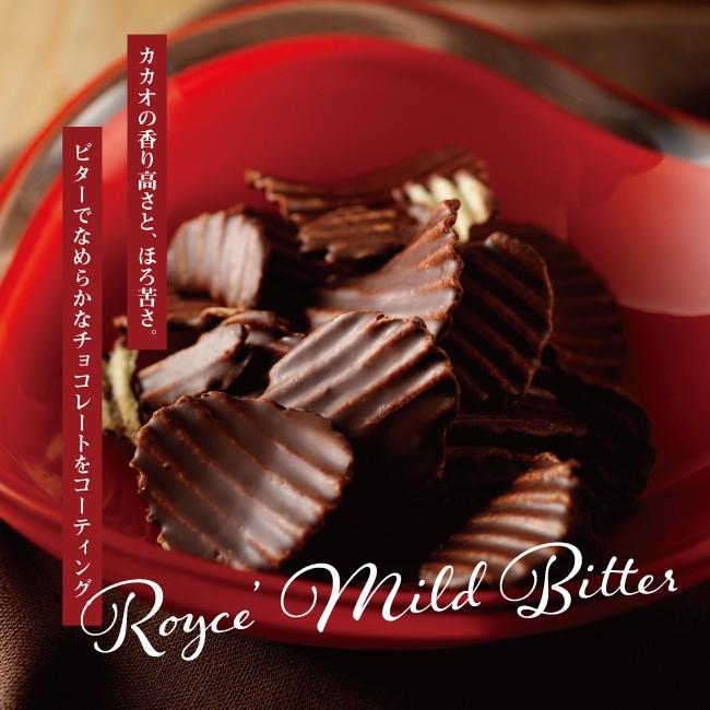 ロイズ ROYCE ポテトチップチョコレート マイルドビター