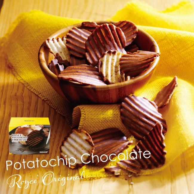 ロイズ ROYCE ポテトチップチョコレート オリジナル