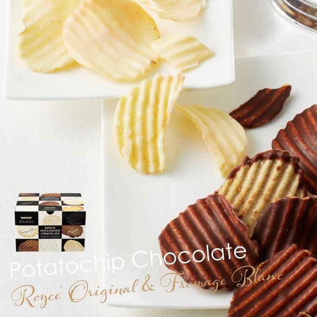 ロイズ ROYCE ポテトチップチョコレート オリジナル&フロマージュブラン