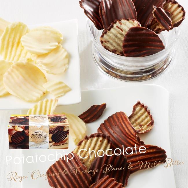 ロイズ ROYCE ポテトチップチョコレート 3種詰合せ オリジナル&フロマージュブラン&マイルドビター