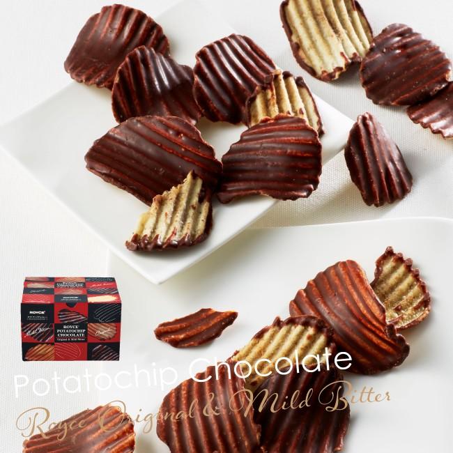 ロイズ ROYCE ポテトチップチョコレート オリジナル&マイルドビター