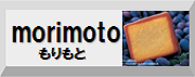 morimoto/ハスカップジ