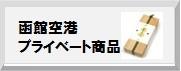 函館空港プライベート商品