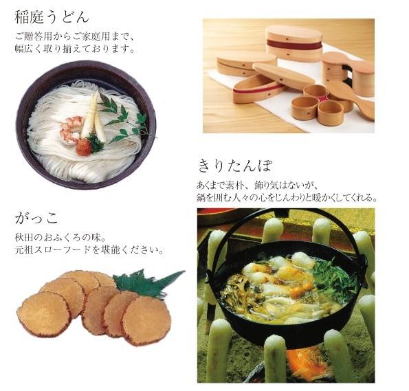 秋田県産品コーナー