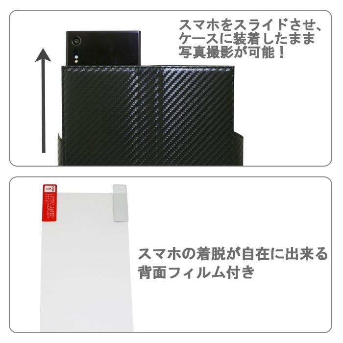 アンドロイドスマホ用手帳型マルチケース(カーボン)