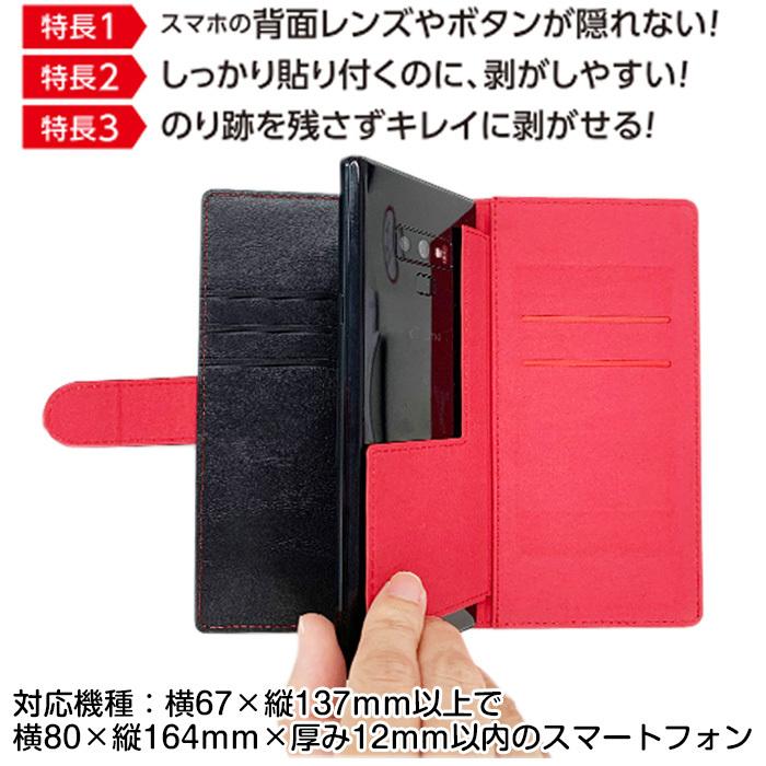 アンドロイドスマホ用手帳型マルチケース(カーボン シャイニー)