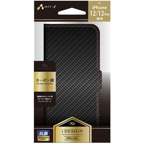 iPhone12mini iPhone12 iPhone12Pro iPhone12ProMax 高級素材カーボン PU手帳型ケース ブックタイプ  カーボン ブラック ブルー レッド 抗菌 ジンクピリチオン|airs|09