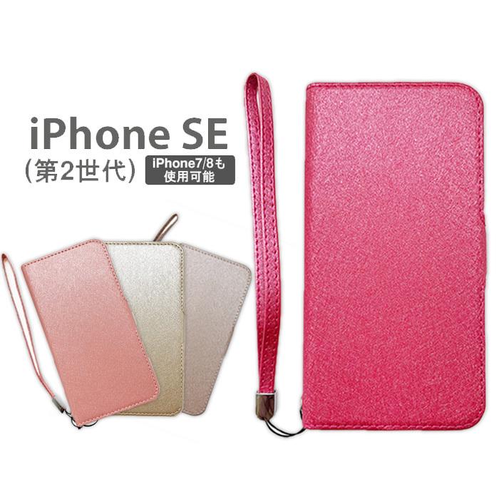 iPhone SE(2020第2世代)iPhone8 iPhone7 シャイニー手帳型ケースカードホルダー付きストラップホールスマホカバー