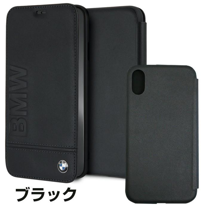 BMW iPhoneXS Max専用 本革 手帳型ケース