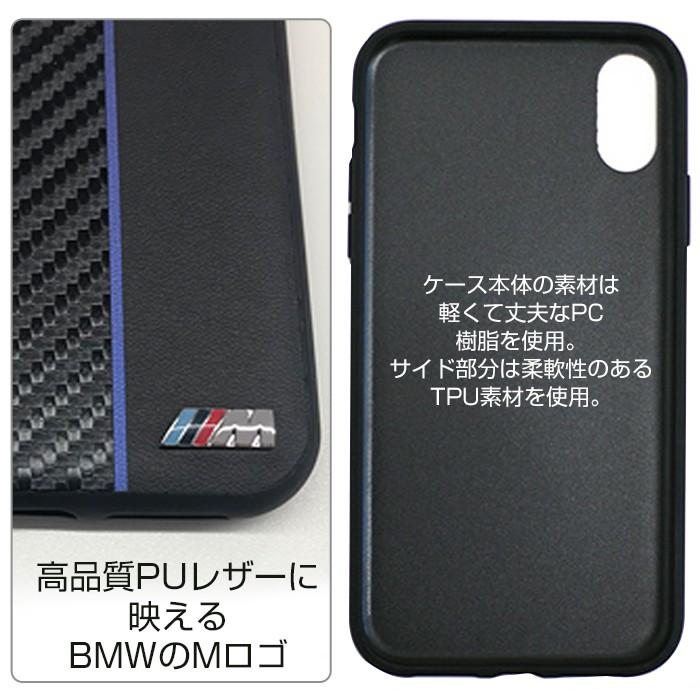 BMW iPhoneXS Max専用 カーボン調 ハードケース