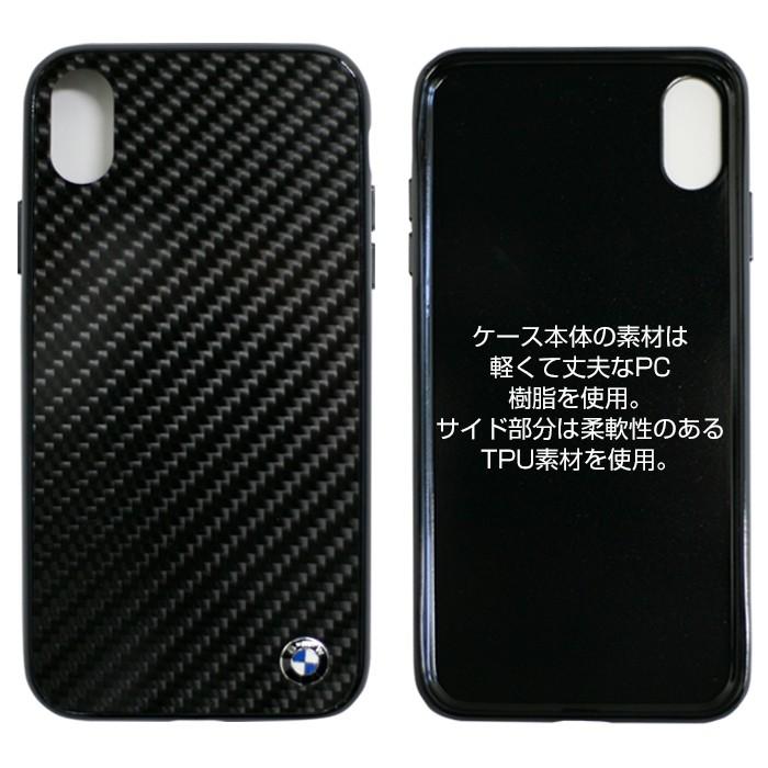 BMW iPhoneXS Max専用 リアルカーボン ハードケース