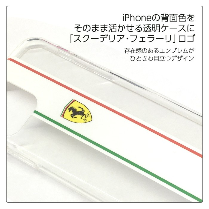 フェラーリ・公式ライセンスiPhone11 Pro、iPhone11クリアケース
