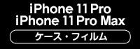 iPhone11pro/maxケース・フィルム