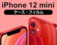 iPhone12miniシリーズケース・フィルム