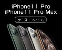 iPhone11シリーズケース・フィルム