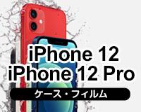 iPhone12-12proシリーズケース・フィルム