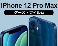 iPhone12promaxシリーズケース・フィルム