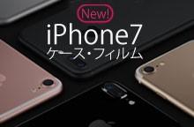 iphone7ケースフィルム